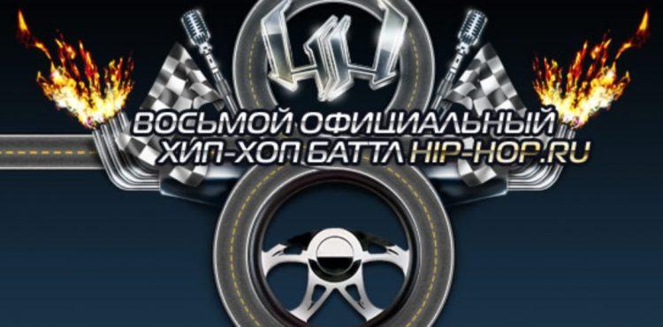 Кокраш на 8 баттле от Hip-Hop.Ru